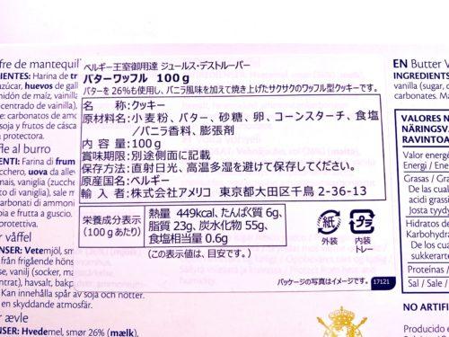 ジュールス・デストルーパーのバターワッフル・原材料