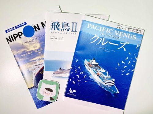 クルーズ(豪華客船)の日本船