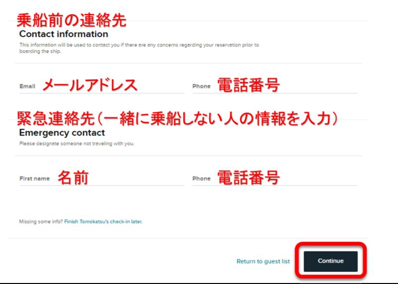 【日本語訳】セレブリティミレニアムのオンラインチェックイン方法