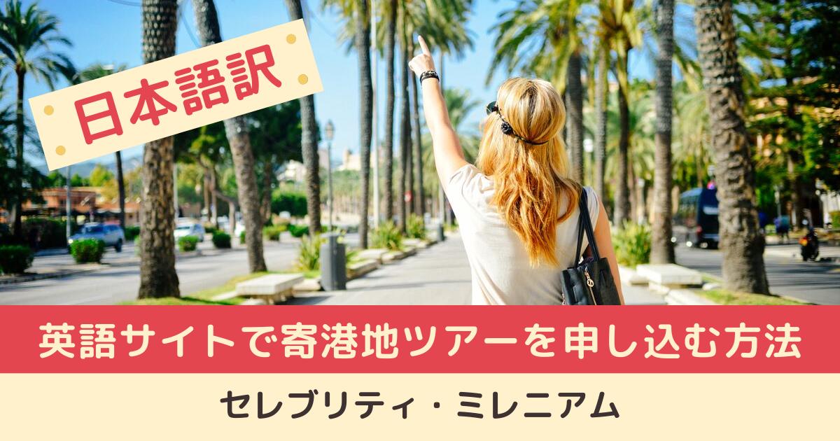【日本語訳】クルーズ船「セレブリティミレニアム」の寄港地ツアーを事前予約する方法