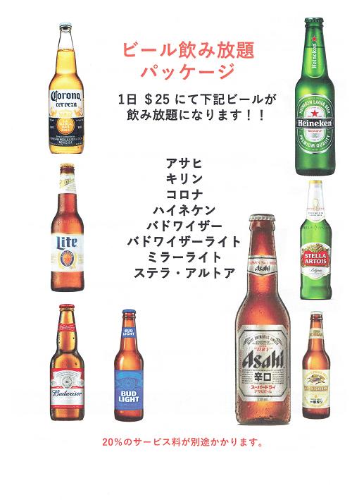 クルーズ船「セレブリティミレニアム」ビールパッケージ