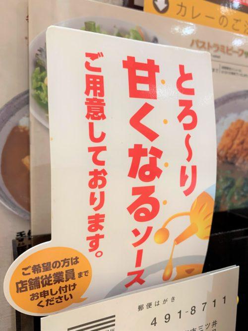 【ココイチ】とろ~り甘くなるソース