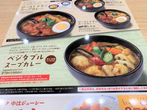【ココイチ】ベジタブルスープカレーが美味しい<メニュー>