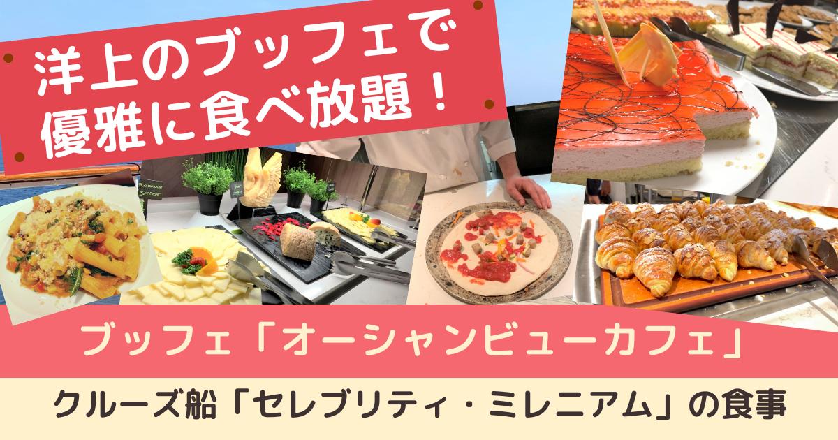 クルーズ船「セレブリティミレニアム」のブッフェ「オーシャンビューカフェ」で食べ放題!