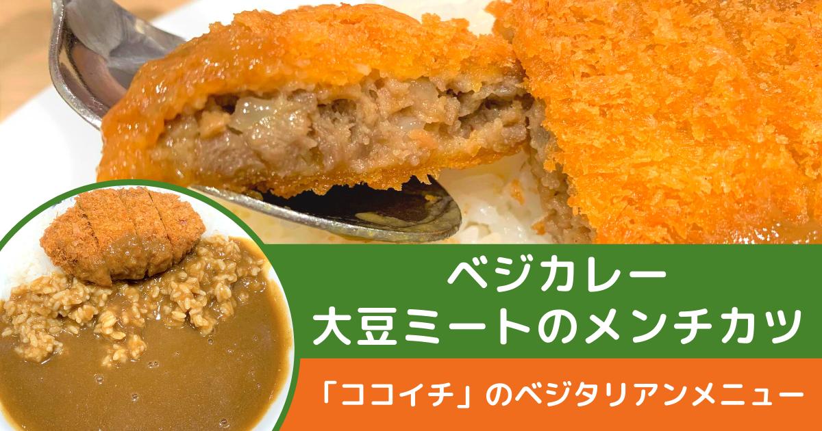 【ココイチベジカレー】大豆ミートのメンチカツ